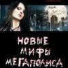 В сборнике Новые мифы мегаполиса появится повесть Сергея Лукьяненко о «Дозорах»