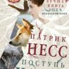 В России вышла «Лучшая книга года Великобритании»: это роман Патрика Несса «Поступь хаоса»