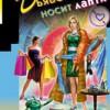 Новые романы Бориса Акунина проигрывают Дарье Донцовой: топ-10 книжных продаж по версии ЛитРес