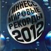 Гиннесс. Мировые рекорды 2012.АСТ, 2011