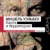 Мишель Уэльбек. «Карта и территория». Астрель: Corpus, 2011 г.
