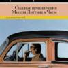 «Опасные приключение Мигеля Литтина в Чили» Габриэля Гарсиа Маркеса впервые выходят на русском языке