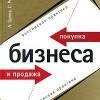 А. Орлов, С. Рыбаков «Покупка и продажа бизнеса. Российская практика»