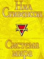В издательстве АСТ вышла новая книга «Барочного цикла» Нила Стивенсона «Система мира»