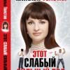 Наталья Толстая, Этот слабый сильный пол. АСТ, 2011