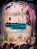 «Малую Медведицу» на Созвездии Аю-Даг 2011 получили «Дурни Вавилонские» Далии Трускиновской
