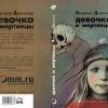 Призёр Звездного моста-2011 Владмир Данихов: хороший мертвец… мёртвый мертвец?
