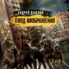 Новый роман Андрея Дашкова: может ли плод воображения быть… запретным?