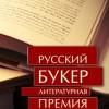 Справедлив ли шорт-лист Русского Букера десятилетия?