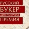 Стали известны финалисты Русского Букера десятилетия (2001-й – 2010-й г.г.)