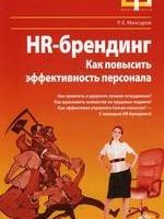 Руслан Мансуров, «HR-брендинг. Как повысить эффективность персонала»