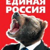 В рейтинге продаж ЛитРес верхнюю строчку занимает книга Ильи Жегулева о «Единой России»