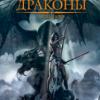В «Азбуке» вышла тематическая антология, посвященная драконам