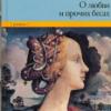 Габриэль Гарсиа Маркес, «О любви и о прочих бесах». Москва, Астрель, 2012 г.