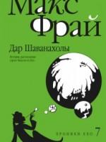 Вышла седьмая книга Макса Фрая из «зелёного» цикла «Хроники Ехо»