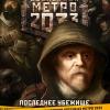 «Вселенная. Метро 2033. «Последнее убежище». Астрель, 2012 г.