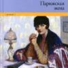 Пола Маклейн, «Парижская жена». АСТ, Астрель, 2012 г.