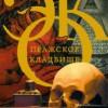 Появившись в каталоге, новинка от Умберто Эко «Пражское кладбище» сразу попала в топ-10 магазина ЛитРес