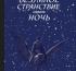 Вальтер Мёрс «Безумное странствие сквозь ночь». Москва. Zangavar. 2012