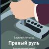 Переиздан документальный роман «Правый руль», одно из лучших произведений в жанре контркультурной публицистики