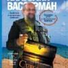 Анатолий Вассерман. Сундук истории. Секреты денег и человеческих пороков
