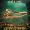 Выходит по-русски «непереводимый» роман Грэй Ф.Грина «Кетополис»