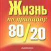 Ричард Кох, «Жизнь по принципу 80/20»
