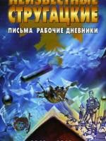 В 2012-м г. выйдут неизвестные письма и рабочие дневники братьев Стругацких