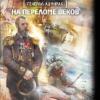 Роман Злотников, «На переломе веков». Астрель, 2012 г.