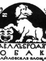 Легендарное литературное кабаре «Подвалъ Бродячей собаки» отмечает вековой юбилей