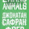 Джонатан Сафран Фоер «Мясо. Eating Animals». Эксмо, 2012