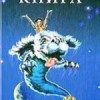 Рейтинг детских книг по версии магазина БиблиоГлобус