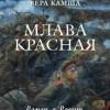 Викторина по творчеству Ника Перумова на портале «Новости литературы»!