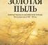 Издательство РГГУ выпускает книгу Владимира Гопмана «Золотая пыль», посвященную фантастическому в английском романе конца XIX — начала XX века