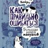 Марта Кетро «Как правильно ошибаться. Большая книга мануалов». АСТ. 2012