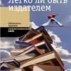 Андре Шиффрин. Легко ли быть издателем. НЛО 2011