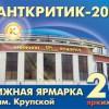 Объявлен очередной конкурс рецензий «ФАНТКРИТИК — 2012»