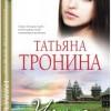 Татьяна Тронина «Чужая женщина». ЭКСМО. 2012