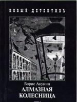 Борис Акунин сообщил о экранизации своего романа «Алмазная колесница»