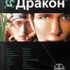 Завершена серия книг «Дракон», входящая в межавторский цикл «Этногенез»