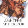 Дмитрий Липскеров. Собрание сочинений в 5 томах. Астрель. 2012