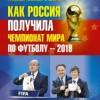 Рецензия на спортивно-политическое расследование Игоря Рабинера «Как Россия получила Чемпионат мира по футболу — 2018».