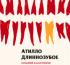 Эдуард Лимонов. «Атилло длиннозубое».  Ad Marginem Press. 2012