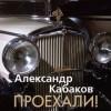 Александр Кабаков «Проехали!» Москва. АСТ. 2012
