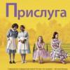 Кэтрин Стокетт «ПРИСЛУГА». Фантом-пресс. 2012.