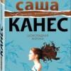 Саша Канес «Шоколадная ворона». ЭКСМО. 2012