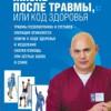Сергей Бубновский «Жизнь после травмы, или Код Здоровья». ЭКСМО. 2012