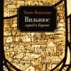 Томас Венцлова  «Вильнюс: Город в Европе». Издательство Ивана Лимбаха. 2012
