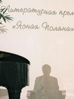 Литературная премия «Ясная Поляна» добавила номинацию для детских книг