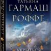 Татьяна Гармаш-Роффе «Укрыться в облаках» Москва. ЭКСМО. 2012